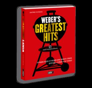 """КНИГА """"WEBER'S GREATEST HITS"""""""